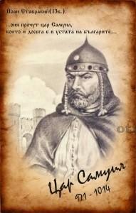 Прочутият цар Самуил 971г. -1014г.