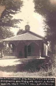 Долна баня манастирът св. Спас