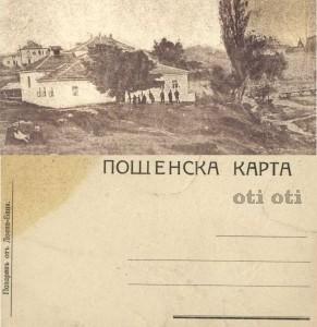 Долна баня 1920