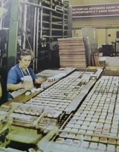 Изработка на кибрити в кибритена фабрика през соца.