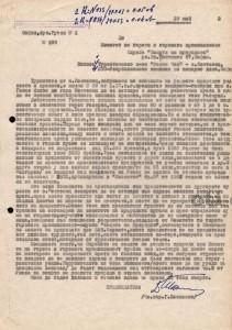Писмо изх.№189/29.05.1963г. относно необходимост от ограничаване достъпа в Голашката пещера с оглед опазване колонията прилепи.