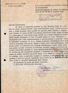 """Писмо вх.№129/08.04.1963г. от ТД """"Равни чал"""" относно опазване колонията прилепи в Голашката пещера."""