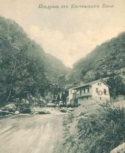 Минерална Баня