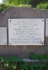 Паметна плоча за похода на крал Владислав 1413г.