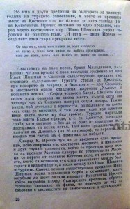 Преданието на Костантин Иречек и братя Миладинови!