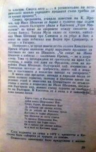 За Костенец от Атанас Кулински!