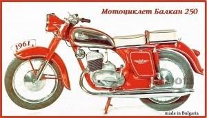 Мотоциклет балкан 250