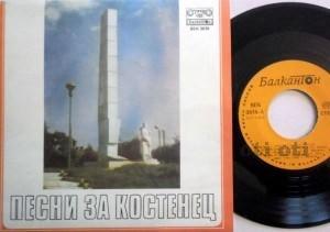Не знаех че има песни за Костенец. Балкантон някъде през 80 те години.