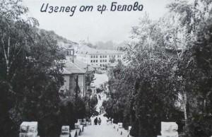 Белово 50-те год