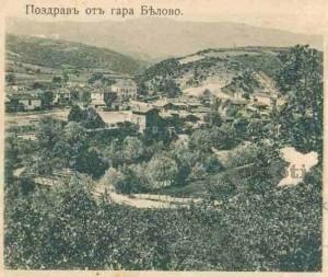 Гара Белово