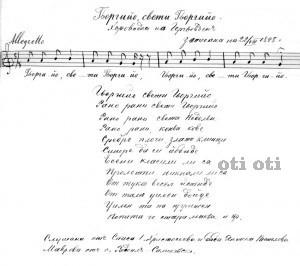 Гьоргийо,свети Гьоргийо. Записана 1898 г. в село Радуил.