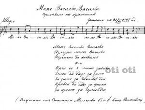 Моме Васило Васило. Записана в Долна баня през 1898г.