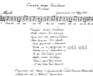 Стани нине господине. Записана 1898 г. в село Радуил.