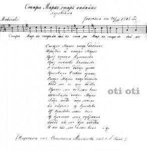 Стари Марко стар бобай. Записана в Долна баня през 1898г.