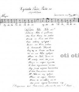 Хубава Радо Радо ле. Записана в Долна баня през 1898г.