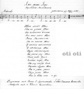 Яно моме Яно.Записана 1898 г. в село Радуил.