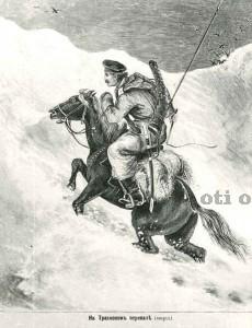 Гравюра Преминаване на Траянови врата 1878 г. БАН Научен Архив  Руско-Турската Освободителна война 1877-1878 г.