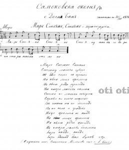Записана песен Маре Стояне Стояне в Долна баня през 1898г.