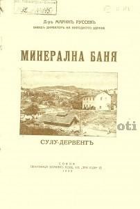 Книга за минералните бани в Момин проход