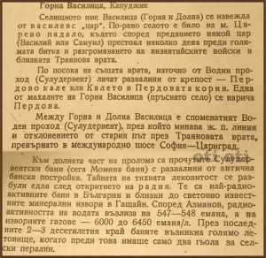 Село Горна Василица статия за създаването му.