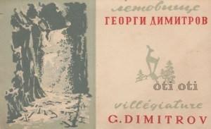 Летовище Георги Димитров рекламна картичка