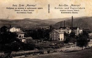 Книжна фабрика Костенец