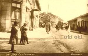Стара снимка на Ихтиман ул.цар Освободител