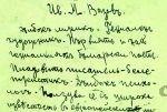 РЪКОПИС НА ГЕО МИЛЕВ ЗА ИВАН ВАЗОВ ОТ 1909 г.