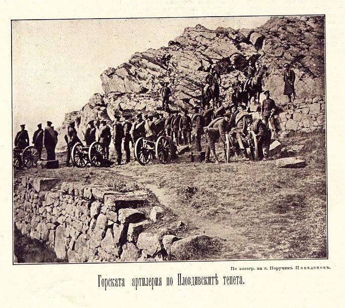 gorska-altileria