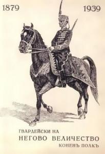 Лейбгвардейски на Н.В. конен полк